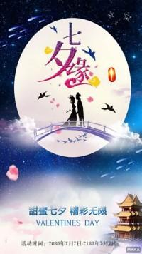 七夕流星鹊桥情人节海报