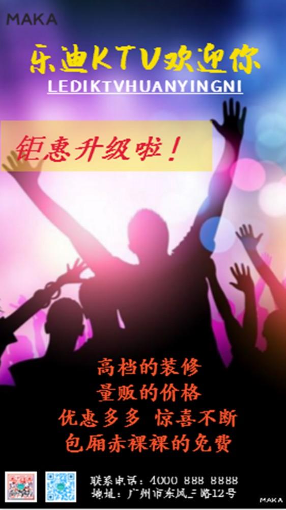 乐迪KTV宣传海报