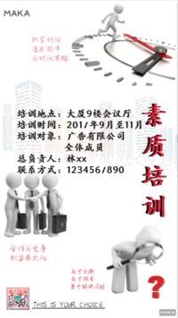 企业内部员工素质培训宣传海报