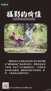 摄影杂志封面宣传