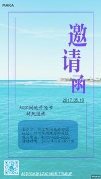 闸坡开渔节邀请函