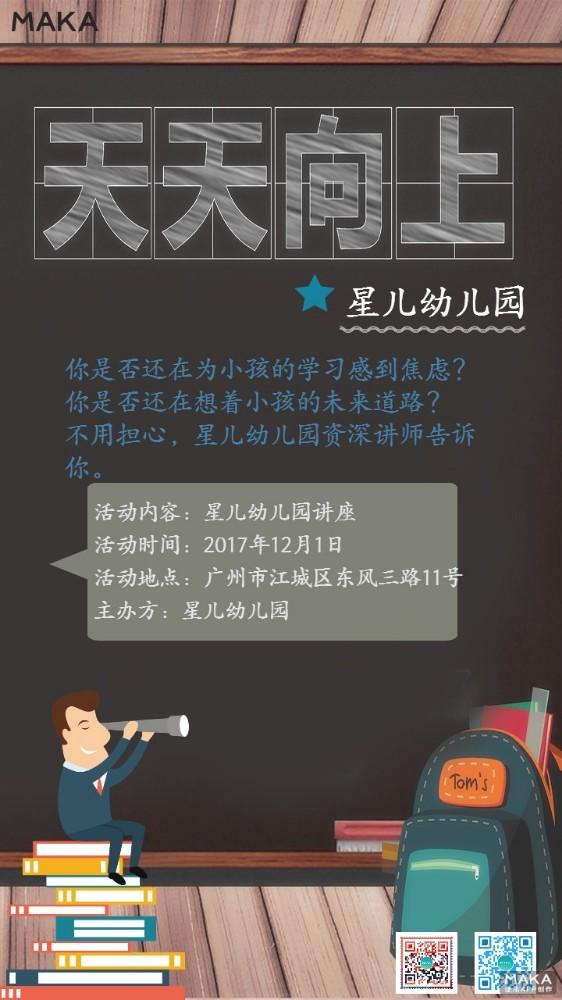 星儿幼儿园讲座宣传海报