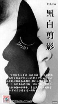 黑白剪影宣传海报