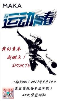 篮球社团活动宣传海报