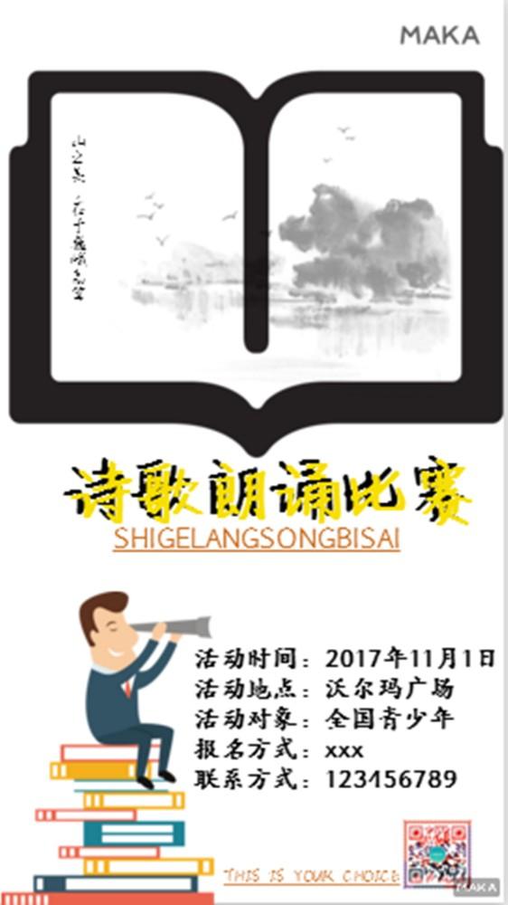 诗歌朗诵比赛宣传海报