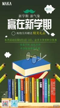 新学期优惠活动宣传海报