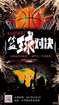篮球对决宣传海报