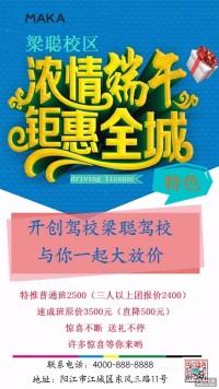 梁聪校区驾校宣传海报