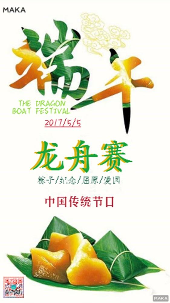 端午节日宣传海报