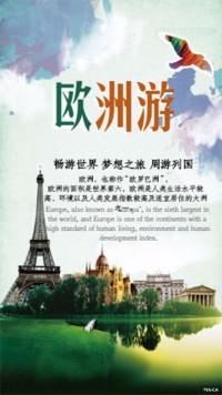 欧洲旅游宣传