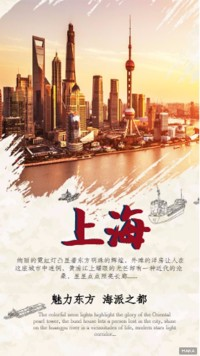 上海旅游宣传