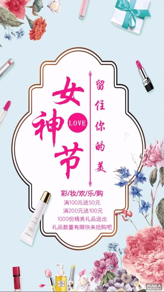 女神节促销唯美大气宣传海报