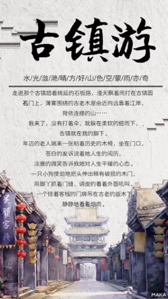 古镇游  中国风海报
