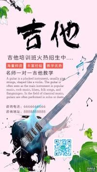 吉他班招生简约海报