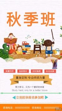 秋季班招生卡通宣传海报