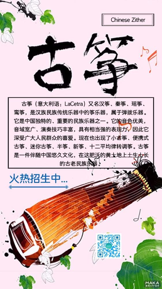古筝简约大气宣传海报