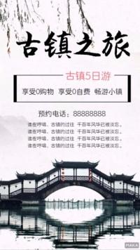 古镇之旅  中国风海报