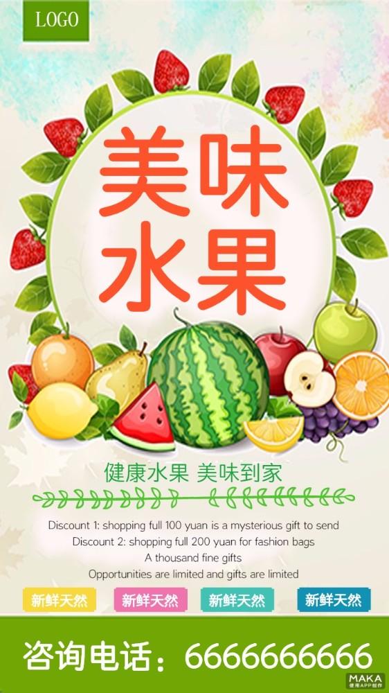 水果宣传海报
