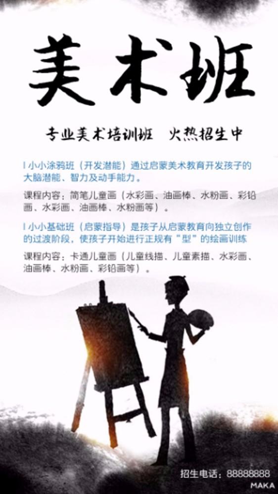 美术班招生海报