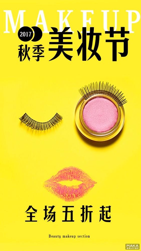 秋季美妆节简约促销海报