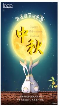 简约中秋节祝福海报