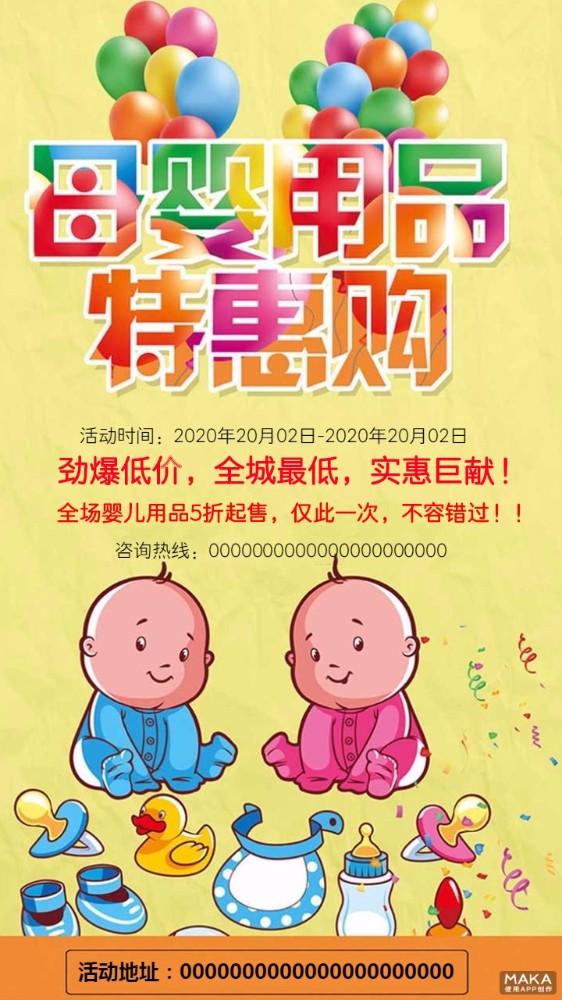 母婴会馆卡通海报