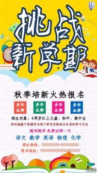秋季班火热招生中手绘海报