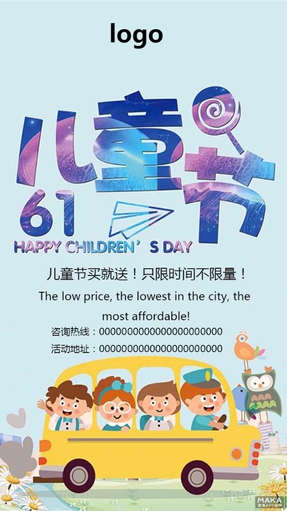 六一儿童节卡通海报