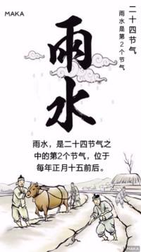 雨水 (二十四节气之一)