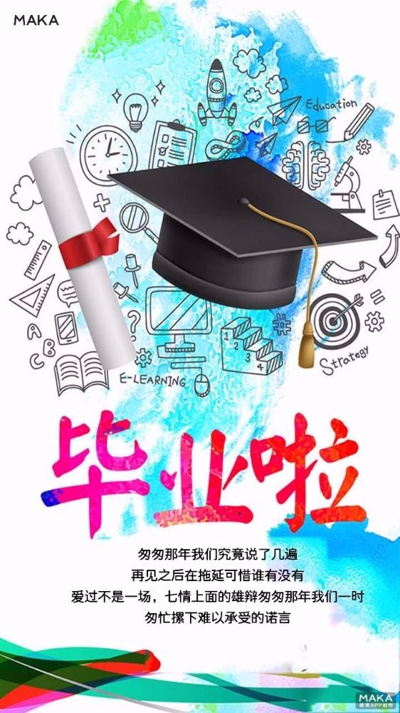 毕业季卡通海报