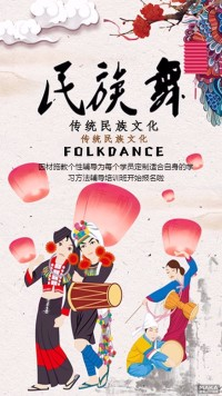 民族舞宣传海报