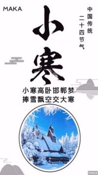 小寒(二十四节气之一)