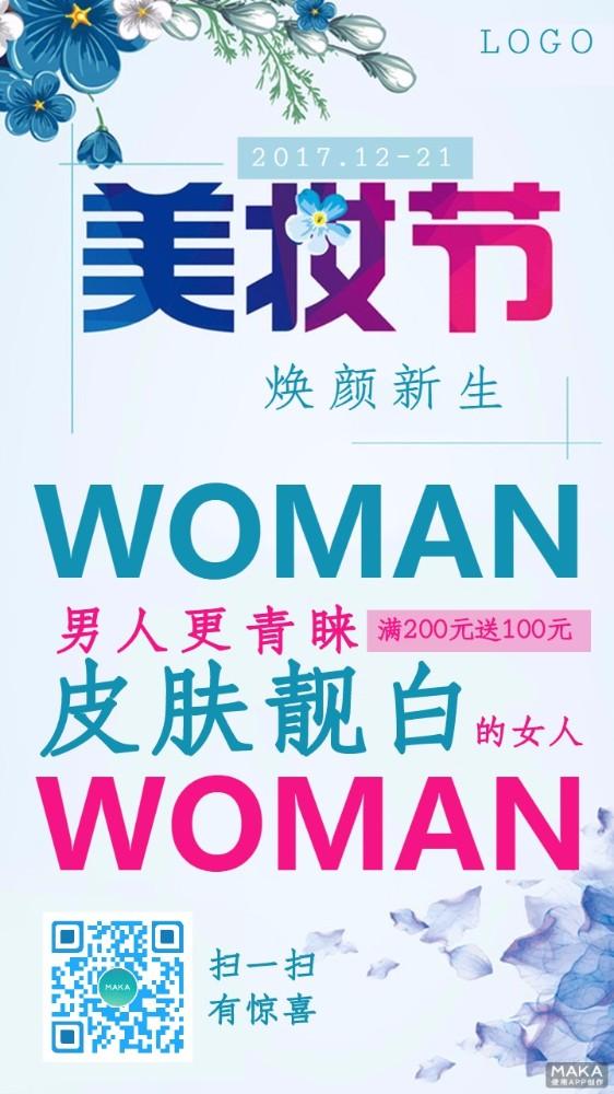 美妆节时尚海报