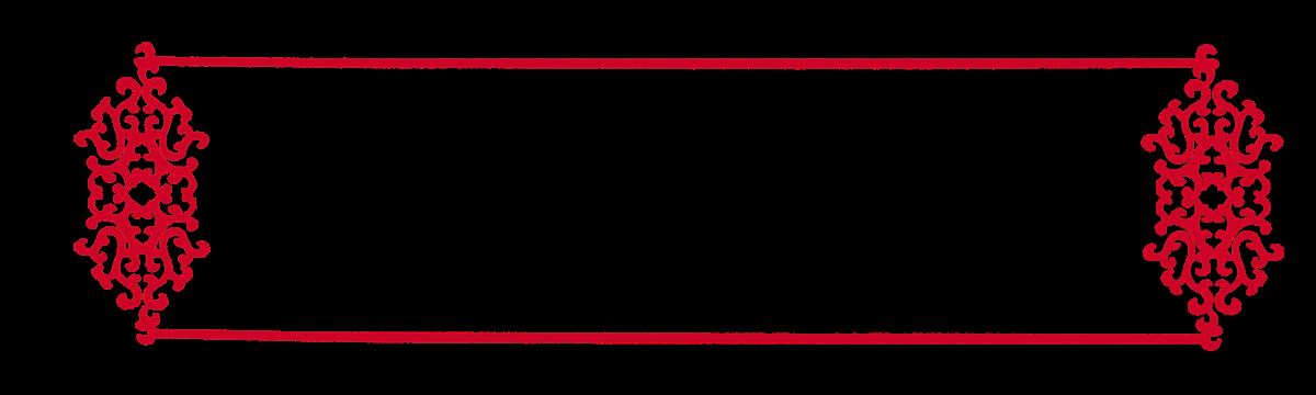 中国风年终总结邀请函/公司活动员工答谢会/简约大气表彰大会_微信h5