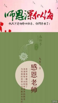 教师节感恩老师宣传海报