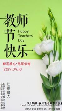 教师节祝福贺卡简约感恩海报难忘师恩海报