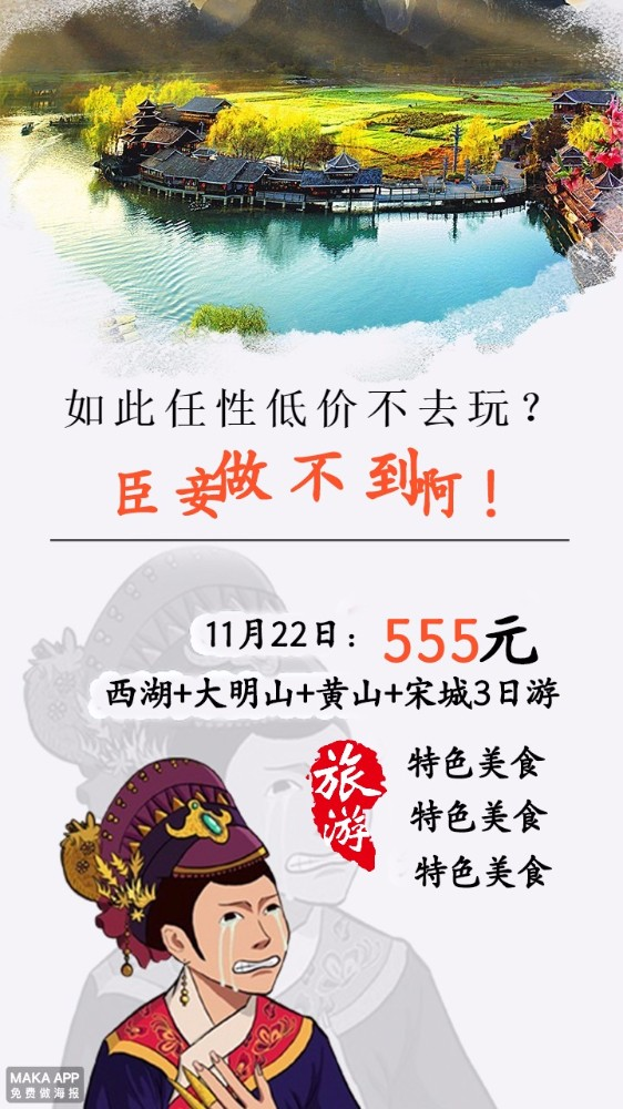 特价旅游,旅游广告,云南