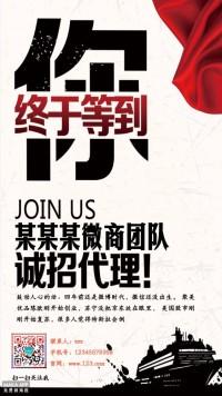 微商微店加盟招收代理海报