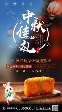 中秋佳节祝福 商家促销宣传