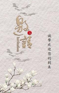 中国风手绘玉兰花邀请函文艺小清新邀请函