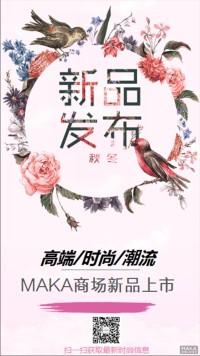 秋冬商场新品销售宣传,粉色 清新 时尚