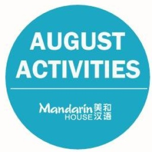 Mandarin House August Activities