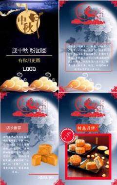 中秋节/中国风/产品促销