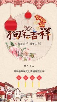 新年祝福 公司新年贺卡 2018春节贺卡