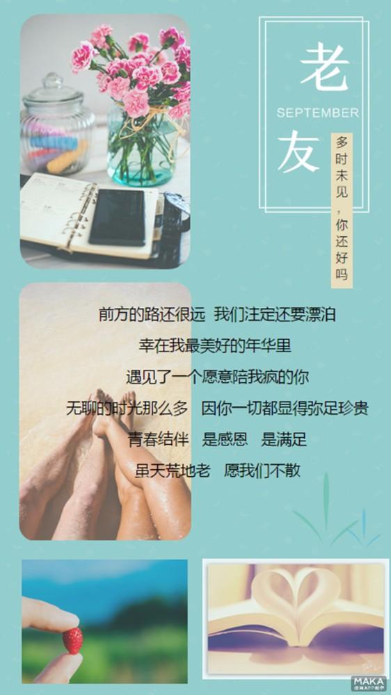 老朋友问候/清新文艺海报