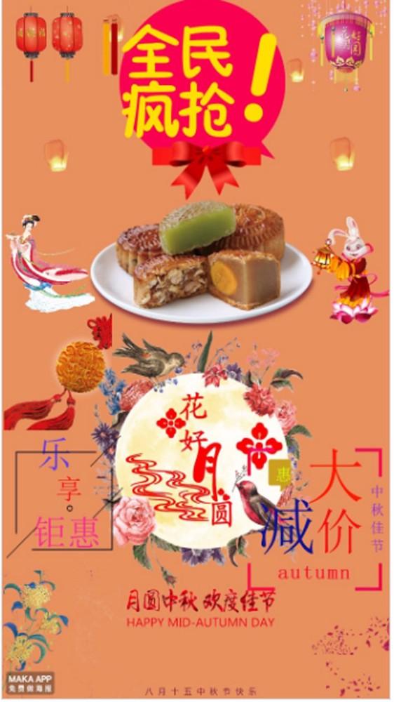 中秋商家钜惠贺卡 店铺产品促销海报 糕点月饼优惠海报