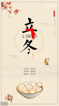 二十四节气立冬中国传统时节时令文化宣传海报
