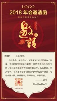 2018年红色喜庆年会邀请函