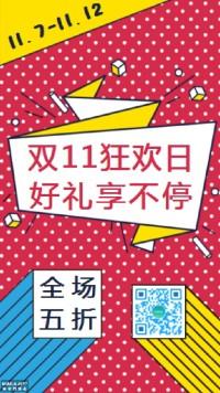 淘宝促销/双11海报