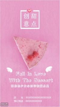 粉嫩少女心创意甜点店铺促销宣传